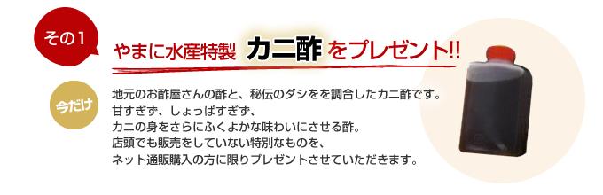 その1:やまに水産特製カニ酢をプレゼント!!