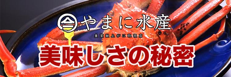 やまに水産「蟹の蔵」美味しさの秘密