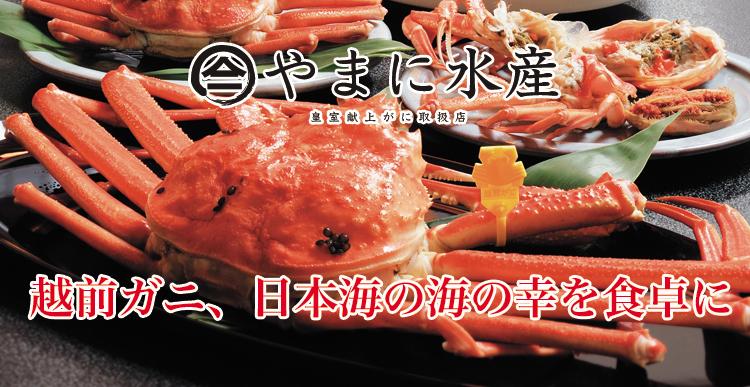 やまに水産『蟹の蔵』越前ガニ、日本海の海の幸を、食卓に。