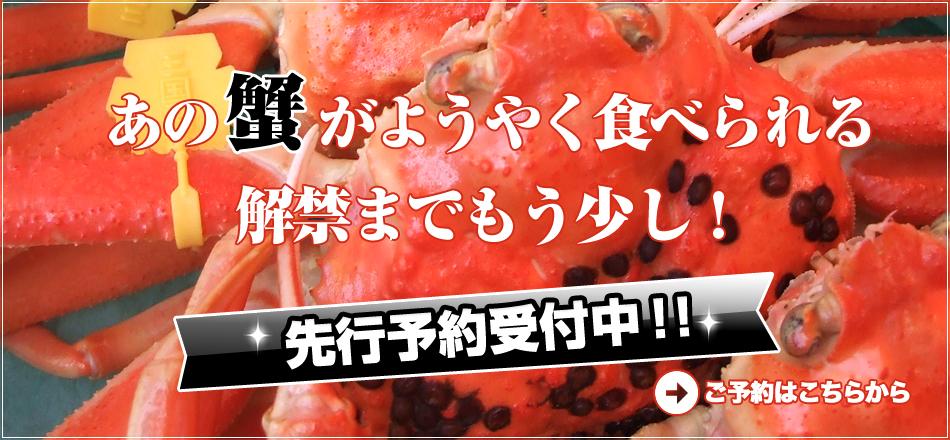 あの蟹がようやく食べられる解禁までもう少し!