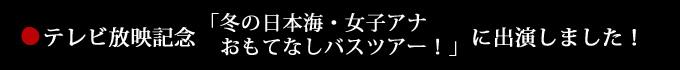 テレビ放送記念「冬の日本海・女子アナおもてなしバスツアー」に出演しました!