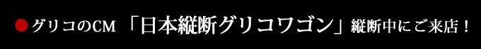 グリコのCM「日本縦断グリコワゴン」縦断中にご来店!