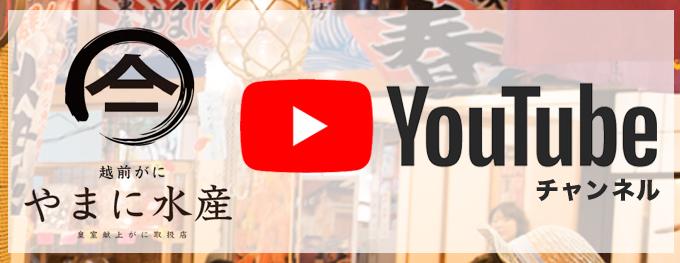 やまに水産 YouTubeチャンネル